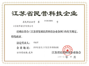 Certificate of Jiangsu Private Science and Technology Enterprise