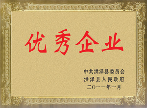 Certificate of excellent Enterprise of Jiangsu Glory Chemical Co., Ltd.